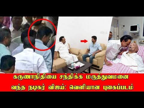 Actor Vijay visits Karunanidhi at Kauvery Hospital Tamil cinema news