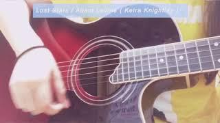 【弾き語り】Lost Stars / Adam Levine / Keira Knightley/ cover