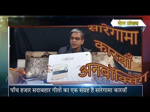 Saregama Carvaan Hindi Music Player (Radio) unboxing - सारेगामा कारवाँ रेडियो/म्युजिक प्लेयर हिंदी