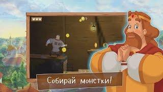 Три богатыря. Ход Конем - Игра для мобильных устройств (Android и iOS)