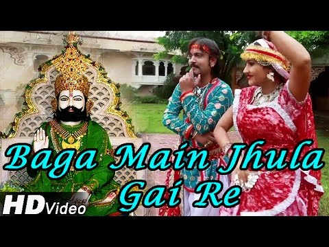 New Baba Ramdevji Bhajan 2014 baga Main Jhula Gai Re | Latest Punjabi Devotional Song video