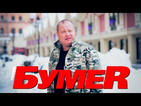 БумеR - Огонёк
