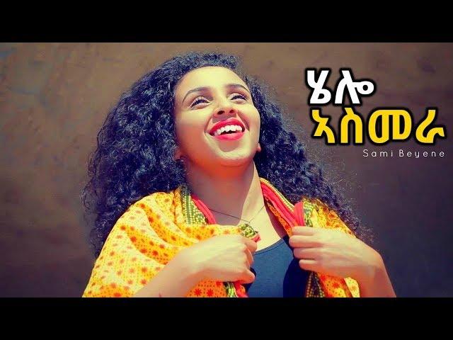 Sami Beyene - Hello Asmera |  New Ethiopian Music 2018 (Official Video)