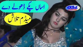 Asan Paky Dholy De Haan Te Dhola Sada Mp4 Hd Video Wapwon