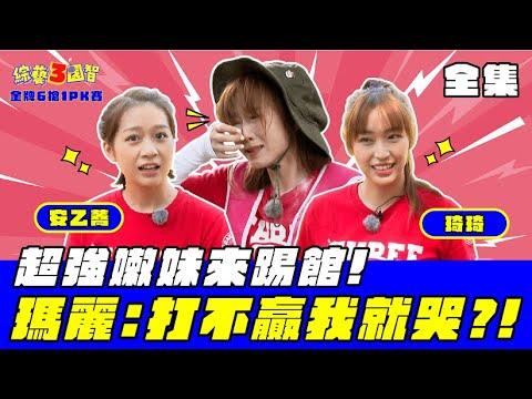 台綜-綜藝3國智-EP 234-琦琦、安乙蕎來踢館! 瑪麗不敵嫩妹實力最終關卡哭出來啦?!