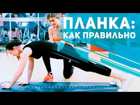 Упражнение планка — техника выполнения [Фитнес Подруга]