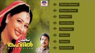 Thanima - Mappila Album - Malayalam