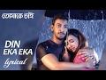 Din Eka Eka | Lyrical Video | Tomake Chai | Bonny | Koushani | Madhuraa | Indraadip Dasgupta