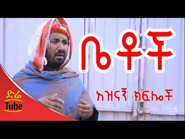 Betoch Comedy Drama - Funniest Scenes