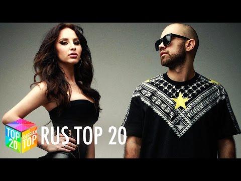 ТОП 20 русских песен (27 апреля 2017)