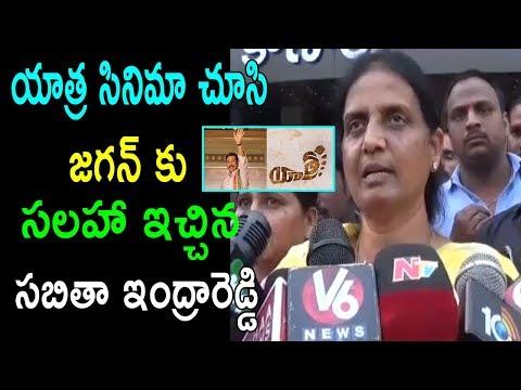 Sabitha Indra Reddy Emotional Words On YSR Yatra Movie | Yatra Telugu Movie | YSR Biopic