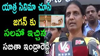 Sabitha Indra Reddy Emotional Words On YSR Yatra Movie | Yatra Telugu Movie | YSR Biopic