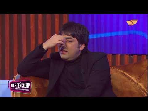 Тікелей эфирде Айгүл Елшібаева алданды
