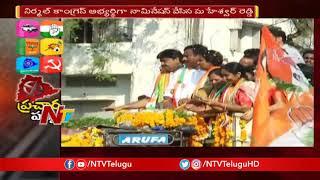 Congress Leader Maheshwar Reddy Files Nomination with Massive Rally in Nirmal - NTV - netivaarthalu.com