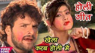 (2018) Khesari Lal का सुपरहिट होली गीत - खेला करब होली में - Bhojpuri Hit Holi Songs 2018