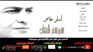 حصريآ - سمسم شهاب - أنسانى خلاص - نسخة اصلية