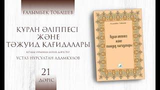 Арабша оқып үйрену - 21