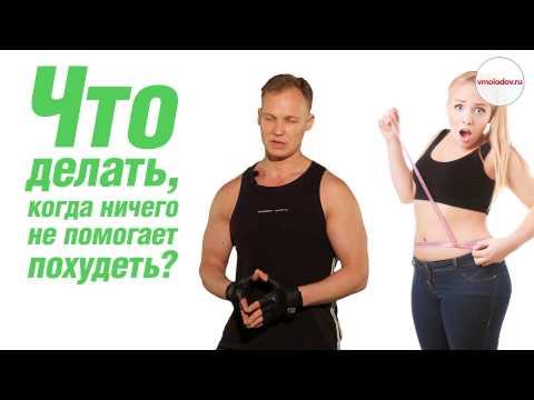 Как не делать ничего и похудеть