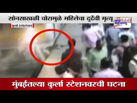Horrible Train Accident in Kurla caught on camera; Women died due to chain snatcher