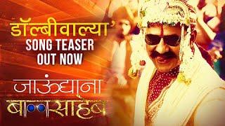 Dolbywalya | Song Teaser | Jaundya Na Balasaheb Marathi Movie | Ajay Atul Songs 2016