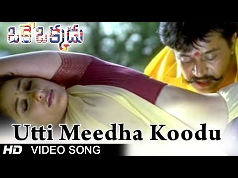 Oke Okkadu Movie | Utti Meedha Koodu Video Song | Arjun, Manisha Koirala video