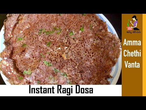 Instant Ragi Dosa Recipe In Telugu | How To Make Ragi Dosa | Healthy Breakfast Finger Millet Dosa