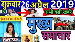 Aaj ka taja khabar, आज 23 अप्रैल के मुख्य समाचार,today breaking news,aaj ka taja smachar gold,SBI,PM