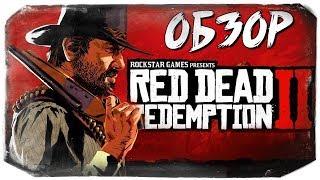Red Dead Redemption 2 - ДОЖДАЛИСЬ! ОБЗОР ОТ ОЛЕГА БРЕЙНА