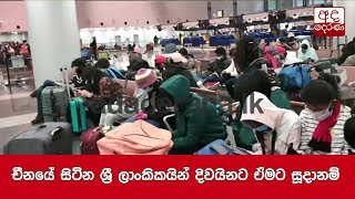 Repatriation of Sri Lankan students in China commences