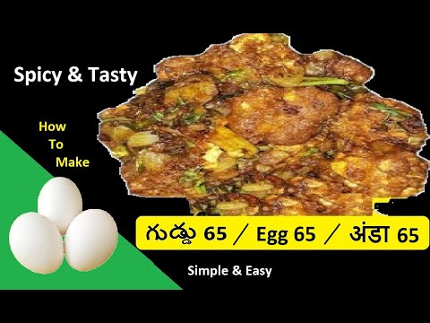 Egg 65 Recipe || గుడ్డు 65 || Yummy Tasty Egg 65 Recipe || Simple & Easy Snack || Egg White Recipe