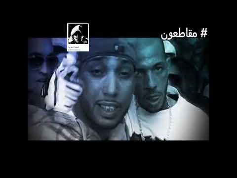 مقاطعون من اجل التغيير Music rap maroc الحقيقة المغربية  moukatioun المغرب الجديد مقاطعون