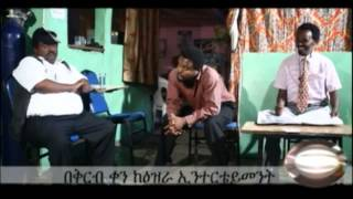 New Ethiopian Movie Trailer   Delalochu ደላሎቹ