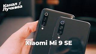 Обзор Xiaomi Mi 9 SE / Стоит ли переплачивать?