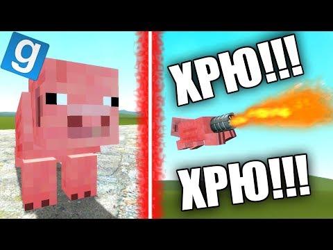 РЕАКТИВНАЯ СВИНЬЯ?! - Garry's Mod Minecraft! #1