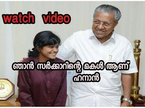 ഹനാൻ hanan meet pinarayi vijayan  i am the daughter of the state