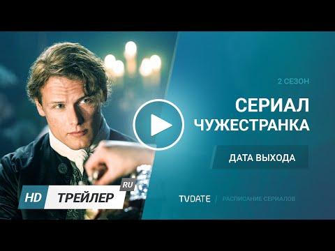 Чужестранка / Outlander 2 сезон дата выхода