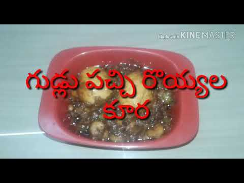 Egg and fronce curry in telugu