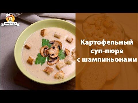Картофельный суп-пюре с шампиньонами