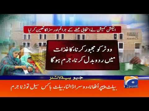 Geo Headlines - 12 PM - 17 July 2018