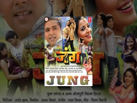 Jung - Superhit Bhojpuri Movie Feat.monalisa & Pawan Singh video