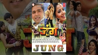 Jung - Superhit Bhojpuri Movie Feat.Monalisa & Pawan Singh