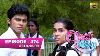 Ahas Maliga | Episode 474 | 2019-12- 09