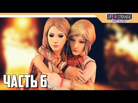 Life Is Strange: Before The Storm 2 эпизод Прохождение на русском - Часть 6