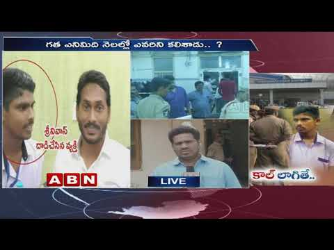 SIT Team Speeds Up Investigations on Accused Srinivas rao Case over YS Jagan Incident | ABN Telugu