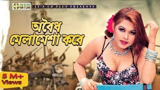 অবৈধ মেলামেশা করে। Movie Scene | Nosto Meye | Bangla Movie Clip