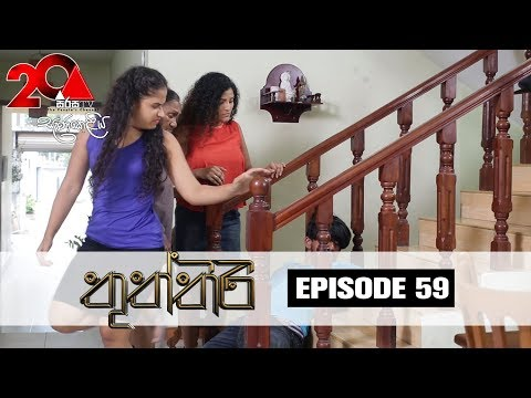 Thuththiri  | Episode 59 | Sirasa TV 03rd September 2018 [HD]