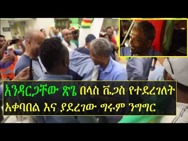 Ethiopia - A heroic welcome for Andargachew Tsige in Las Vegas and his speech