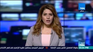 نشرة TeN  لأهم اخبار مساء اليوم الثلاثاء