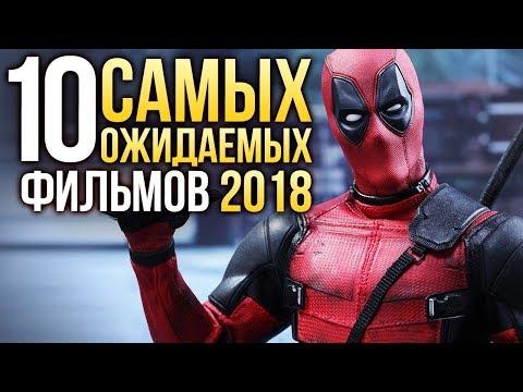 👍ТОП-10 САМЫХ ОЖИДАЕМЫХ ФИЛЬМОВ 2018