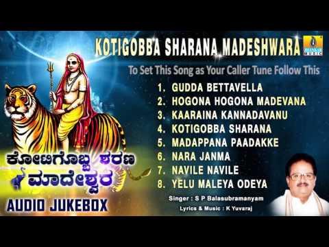 ಕೋಟಿಗೊಬ್ಬ ಶರಣ ಮಾದೇಶ್ವರ-Kotigobba Sharana Madeshwara   Sri Male Mahadeshwara Songs  